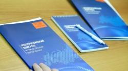 Сергей Горевский принял участие в работе Общероссийского конгресса муниципальных образований